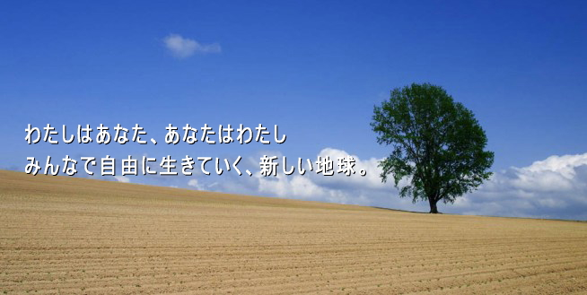 新しい地球